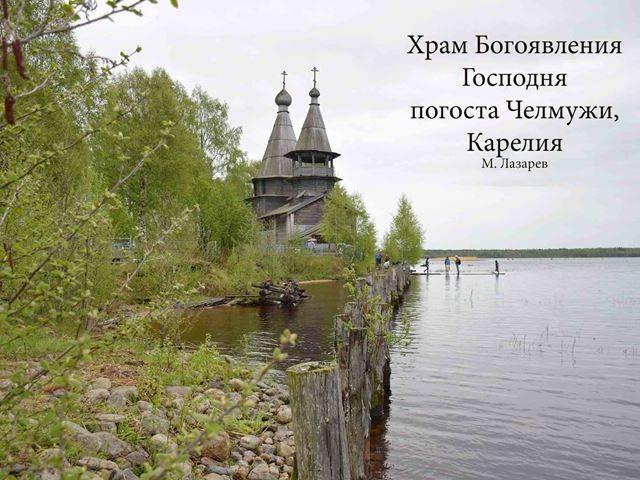 Звенигородский Успенский собор. Кругосветка вокруг Онего. 2017. DSC_0153