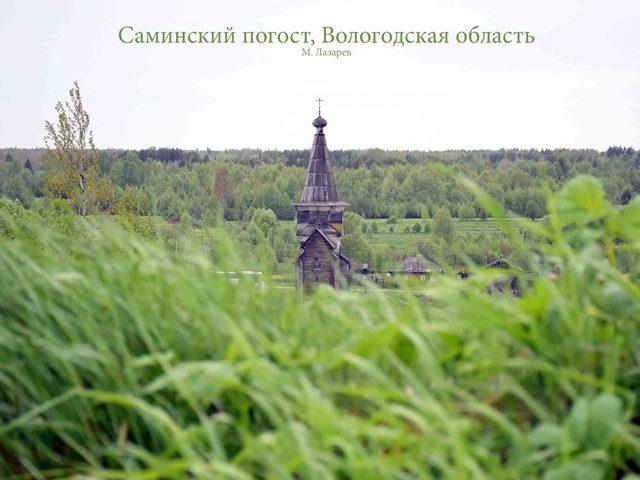 Звенигородский Успенский собор. Кругосветка вокруг Онего. 2017. DSC_0418