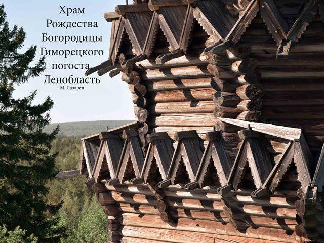 Звенигородский Успенский собор. Кругосветка вокруг Онего. 2017. DSC_1100 (48)