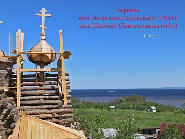 Звенигородский Успенский собор. Кругосветка вокруг Онего. 2017. IMG_2308