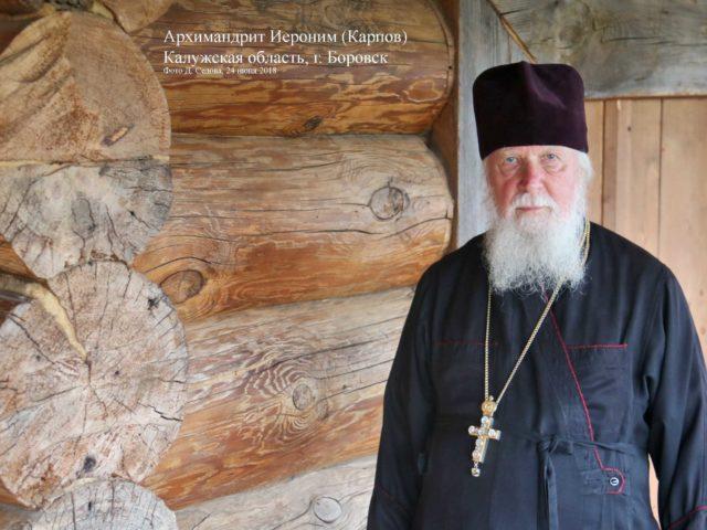 archimandrit_ieronim_karpov. IMG_0143а