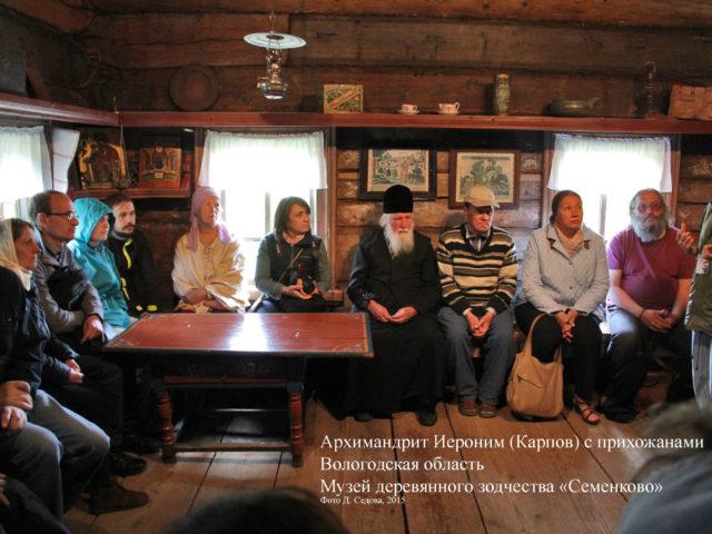 archimandrit_ieronim_karpov. IMG_0146а