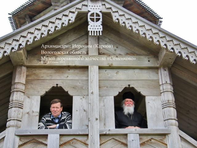 archimandrit_ieronim_karpov. IMG_0156а