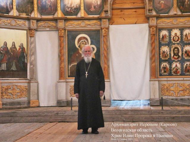 archimandrit_ieronim_karpov. IMG_0157а