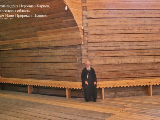 archimandrit_ieronim_karpov. IMG_0175а