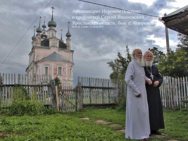 archimandrit_ieronim_karpov. IMG_1190а