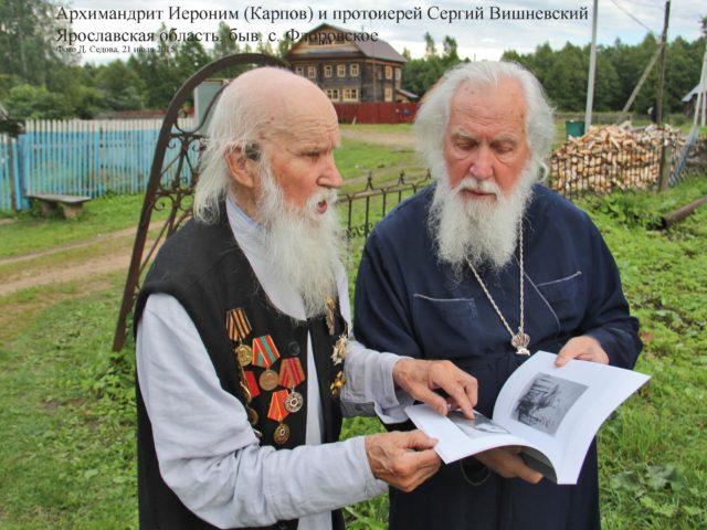 archimandrit_ieronim_karpov. IMG_1221а