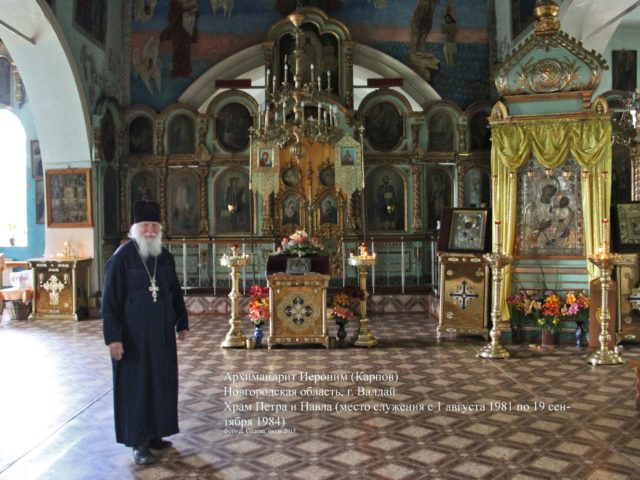 archimandrit_ieronim_karpov. IMG_1281а