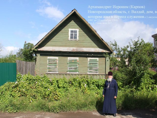 archimandrit_ieronim_karpov. IMG_1286а