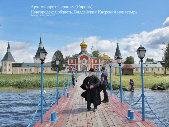 archimandrit_ieronim_karpov. IMG_1297а