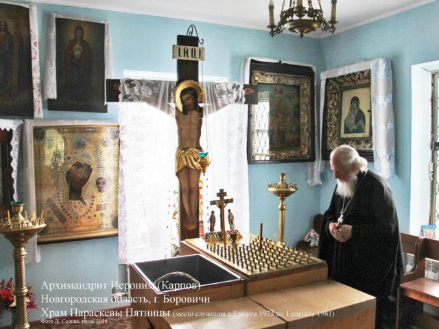 archimandrit_ieronim_karpov. IMG_1301а