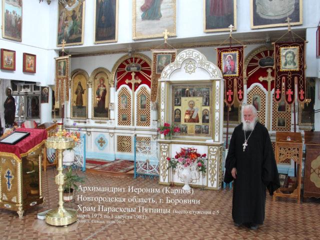 archimandrit_ieronim_karpov. IMG_1304а