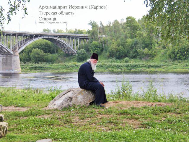 archimandrit_ieronim_karpov. IMG_1403а