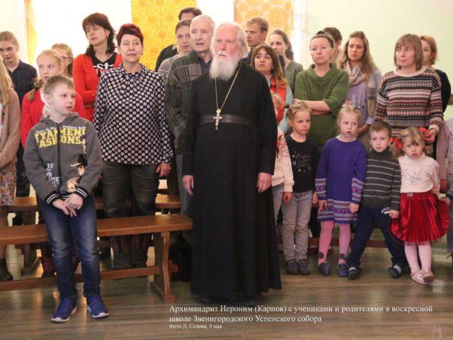 archimandrit_ieronim_karpov. IMG_1411а