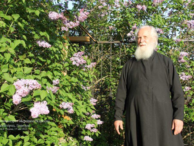 archimandrit_ieronim_karpov. IMG_1574а