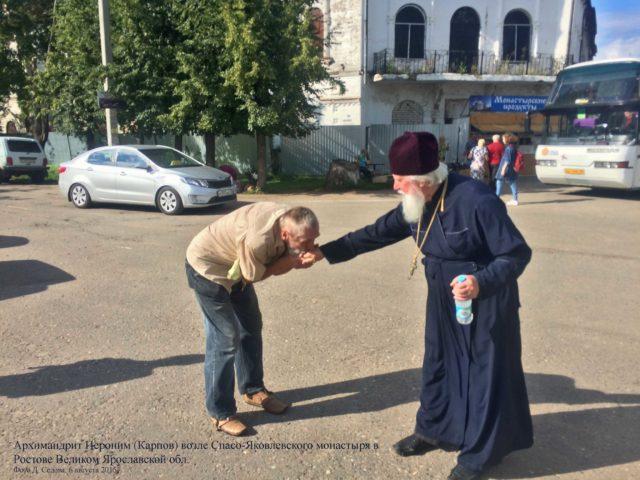 archimandrit_ieronim_karpov. IMG_1655а