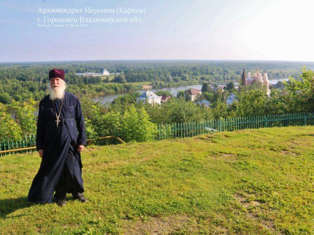 archimandrit_ieronim_karpov. IMG_1657а