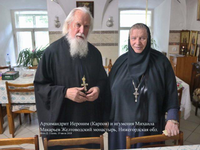 archimandrit_ieronim_karpov. IMG_1967а