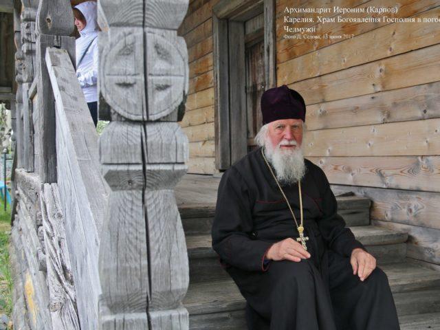 archimandrit_ieronim_karpov. IMG_2004а