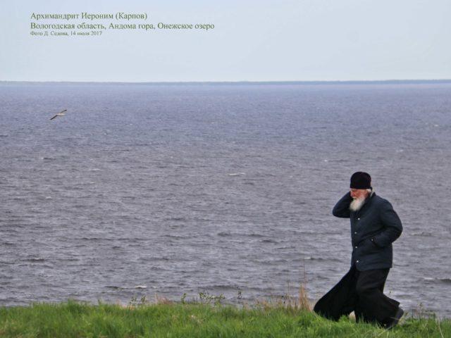 archimandrit_ieronim_karpov. IMG_2121а