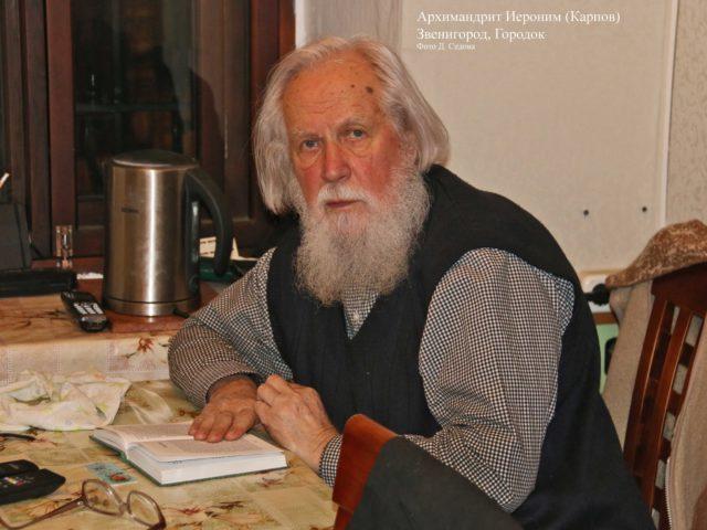 archimandrit_ieronim_karpov. IMG_2122а (1)